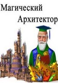 Магический архитектор – фото обложки игры