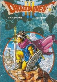Обложка Dragon Quest III: Soshite Densetsu e