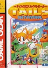 Обложка Tails Skypatrol