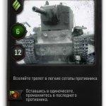 Скриншот World of Tanks: Generals – Изображение 22