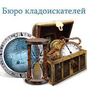 Обложка Бюро кладоискателей