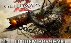 Guild Wars 2. Дневники разработчиков (русские субтитры)