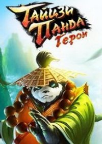 Обложка Тайцзи панда: Герои