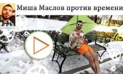 Миша Маслов против времени