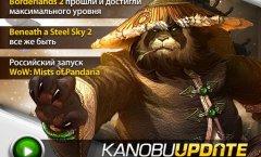 Kanobu.Update (25.09.12)