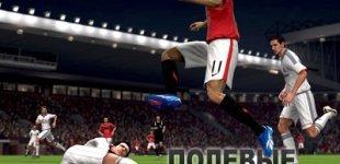 FIFA 10. Видео #4
