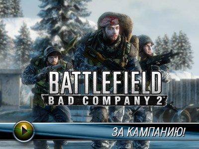Battlefield: Bad Company 2. Видеопревью
