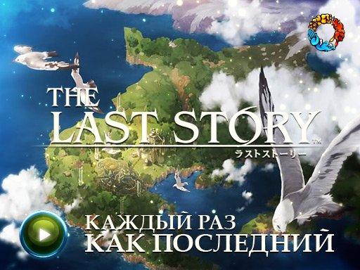 The Last Story. Видеопревью