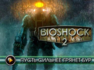 BioShock 2. Видеоинтервью