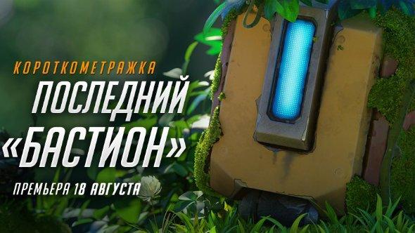Лучшие трейлеры Gamescom 2016: Blizzard  [обновлено]  - Изображение 2