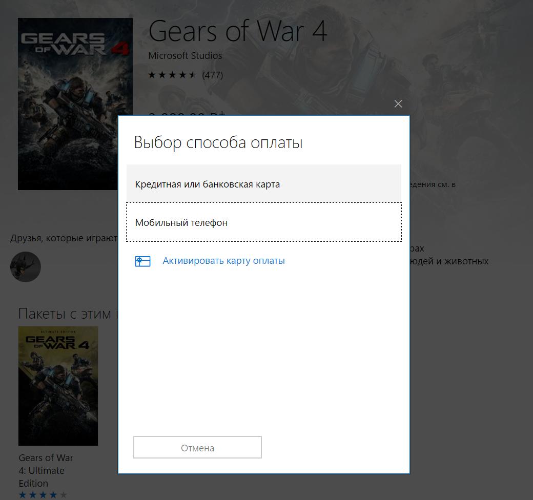 Игры для Xbox One теперь можно оплачивать сосчета мобильного телефона - Изображение 2