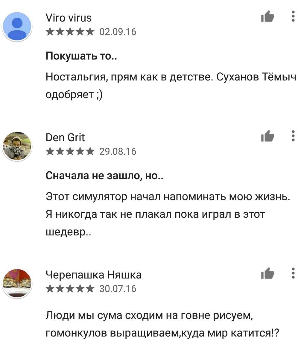 Гетто Google Play. Как выглядят игры про Путина, гомункулов и Ивангая - Изображение 10