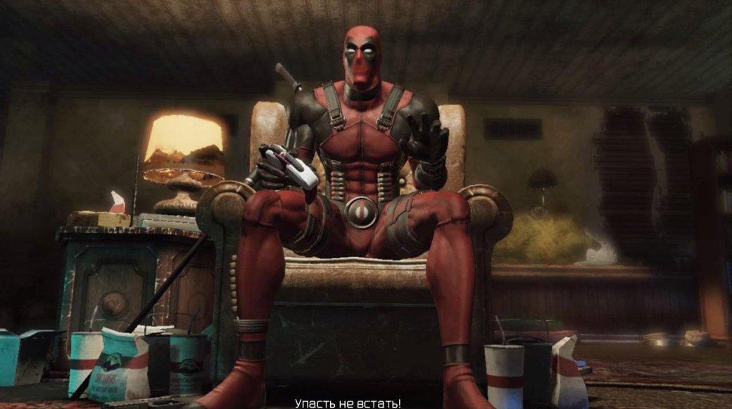 Deadpool: Альтернативный взгляд. - Изображение 4