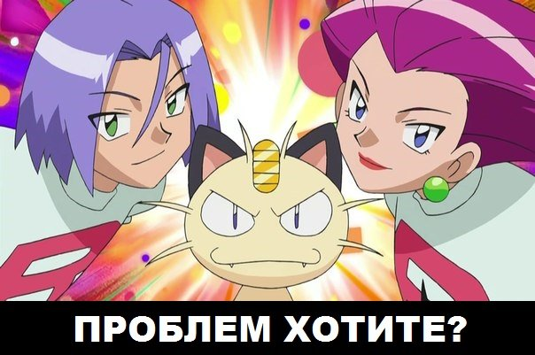 Играть в Pokemon Go в России можно не всем и не везде - Изображение 1