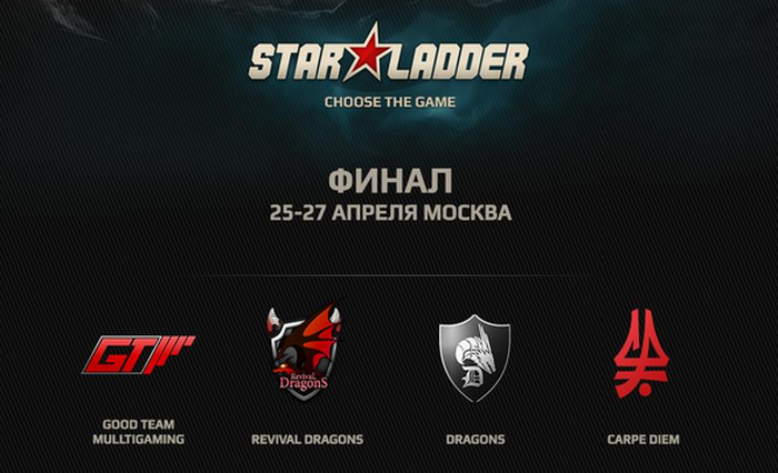 Финальные игры Star Ladder по League of Legends проведут в Москве - Изображение 1