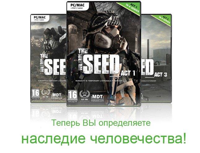 Гость с Kickstarter: The Seed - Изображение 6