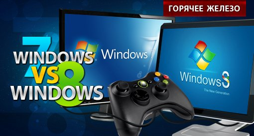 Windows 7 VS Windows 8 - что лучше для игр? - Изображение 1