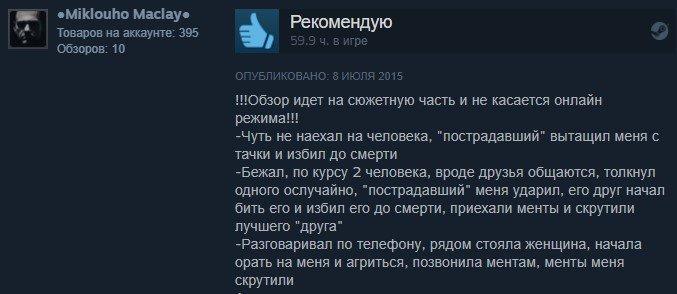 Золото Steam: отборные отзывы игроков оGrand Theft Auto5. - Изображение 10