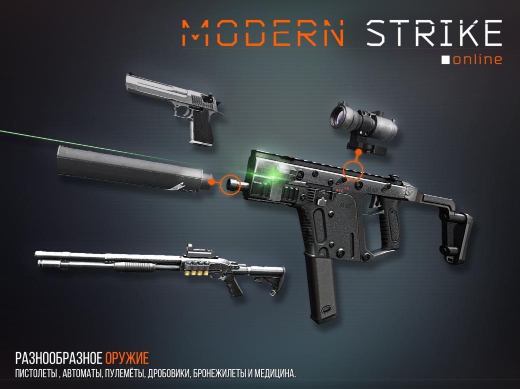Рассказываем о Modern Strike Online. - Изображение 8