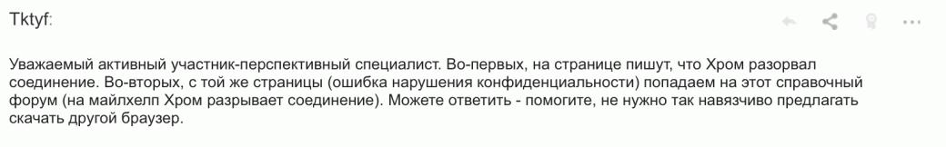 «Амиго» сломался и не пускает в «Одноклассники», а виноват Google - Изображение 8