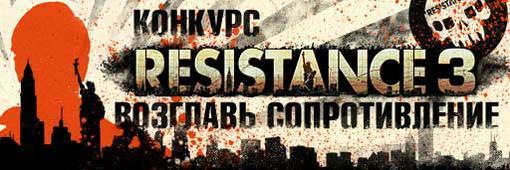 Конкурс «Возглавь сопротивление» по Resistance 3 - Изображение 1