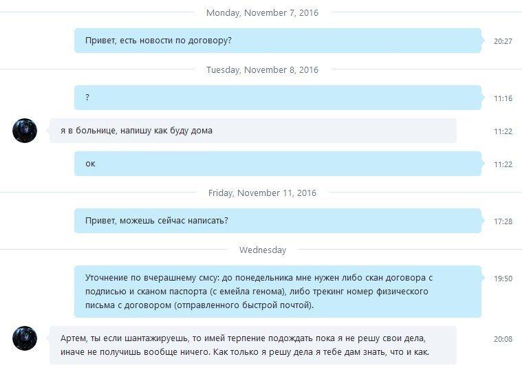 Российскую MMO Project Genom удалили из Steam по жалобе программиста - Изображение 1
