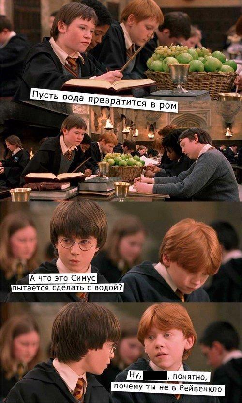 Почему Гарри Поттер такой тупой идругой орвыше гор - Изображение 1