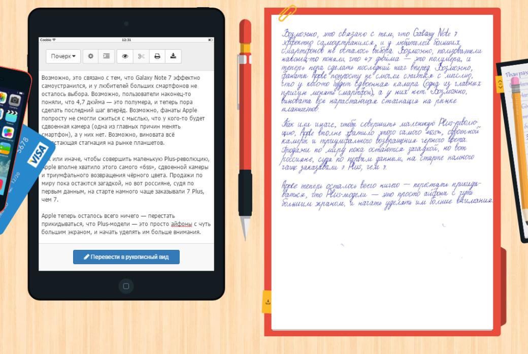Сервис «Писец» мастерски превращает печатный текст врукописный - Изображение 1
