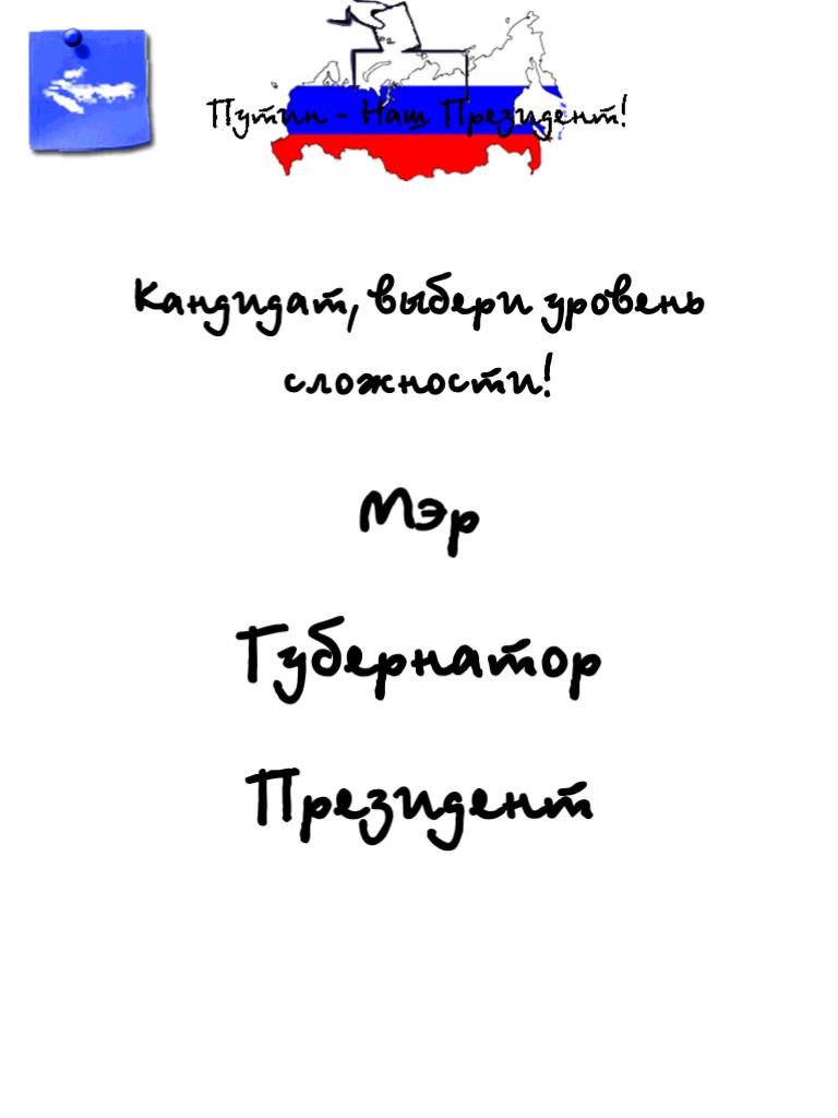 Путин тебя накажет - Изображение 8