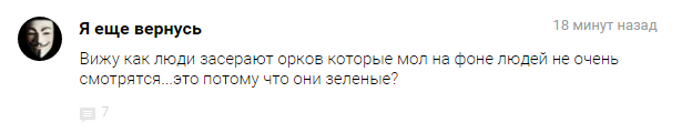 Как Рунет отреагировал на трейлер Warcraft - Изображение 21