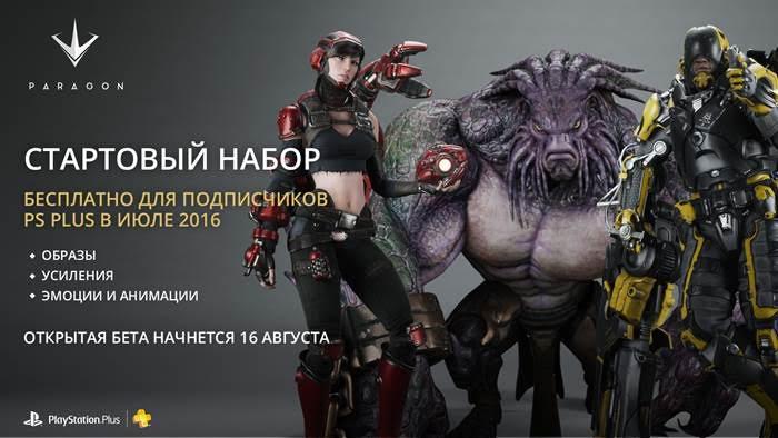 Подписчики PS Plus в июле получат Furi, Gat Out of Hell и Paragon - Изображение 2