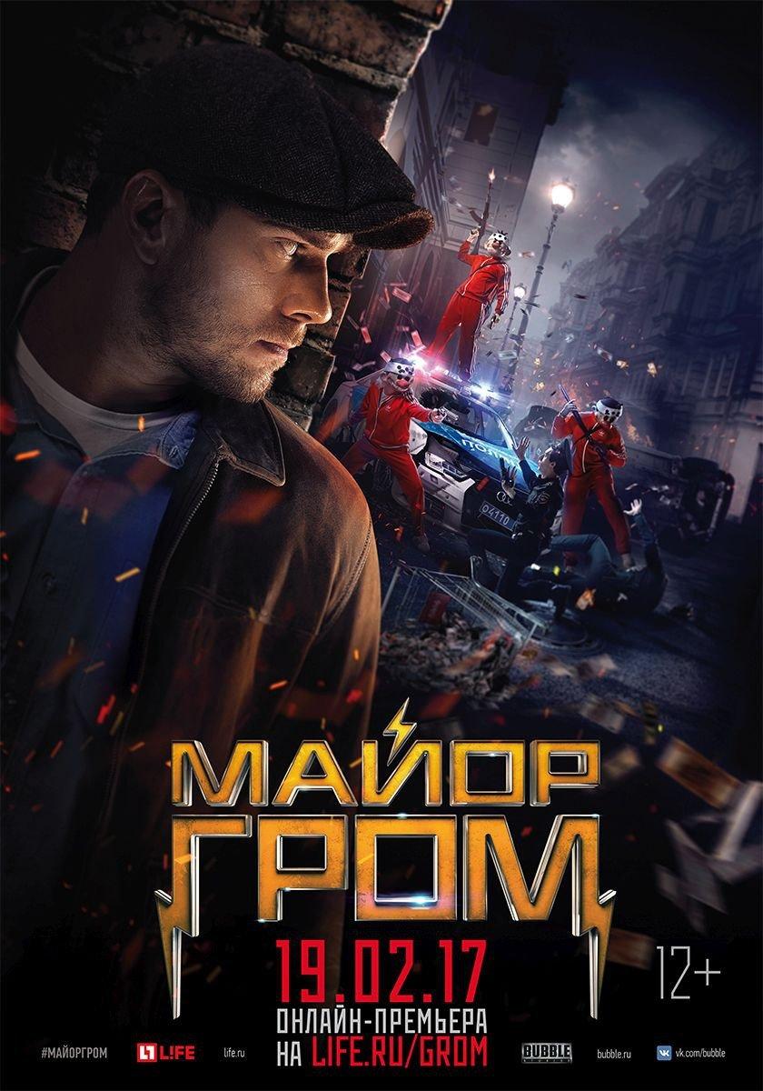 Рецензия на «Майора Грома» - Изображение 13