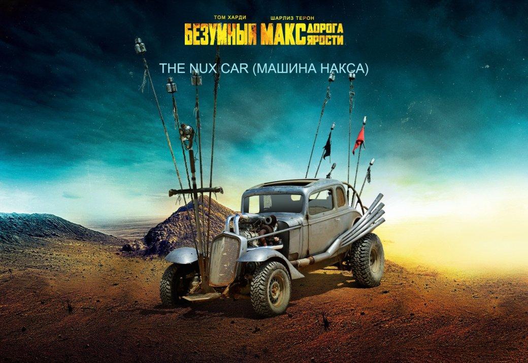 Галерея машин, кадров и постеров к «Безумному Максу: Дорога Ярости» - Изображение 7