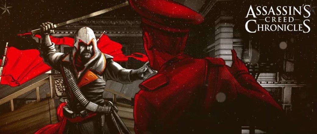 Хроники Assassin's Creed  в России и Индии готовятся к зимнему релизу - Изображение 1