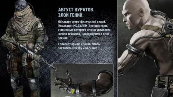 «Защитники»: почему нельзя игнорировать российский ответ «Мстителям» - Изображение 1