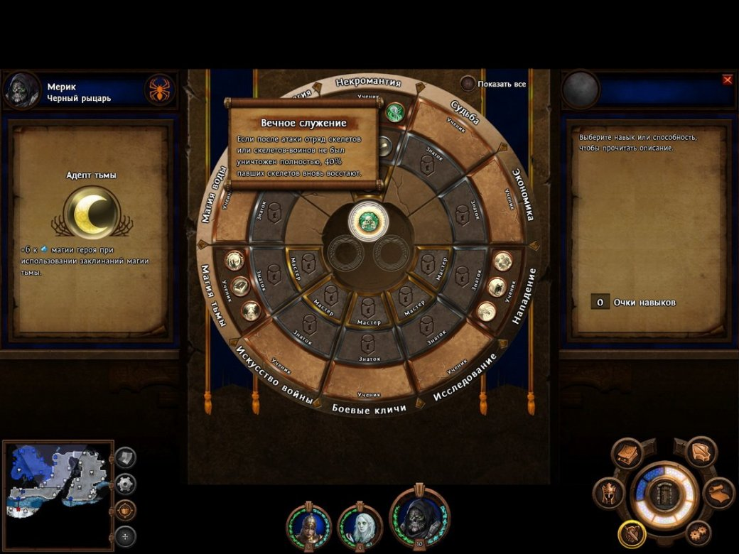 Рецензия на Might & Magic Heroes VII   - Изображение 7