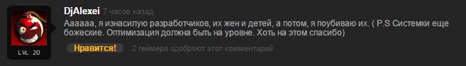 Как пользователи ПК отреагировали на перенос GTA 5 - Изображение 27