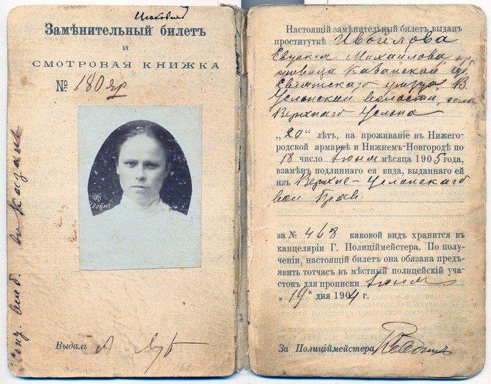 [18+] Несчастья добродетели и успехи порока на благо России - Изображение 4