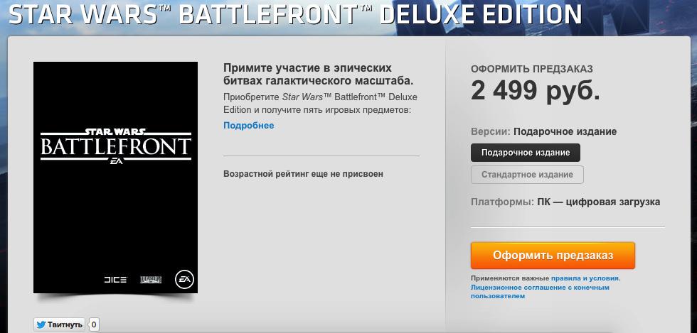 Star Wars: Battlefront. Стандартное издание — 1999, подарочное — 2499. - Изображение 5