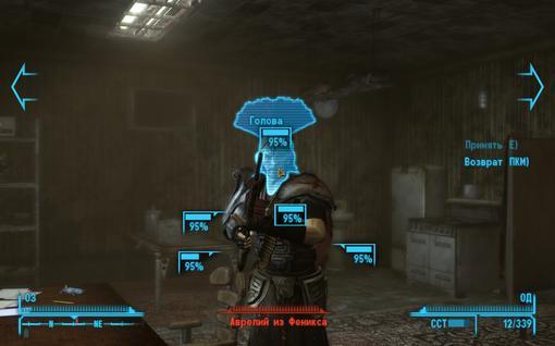 Fallout: New Vegas. Прохождение - пешком по пустошам Мохаве - Изображение 20