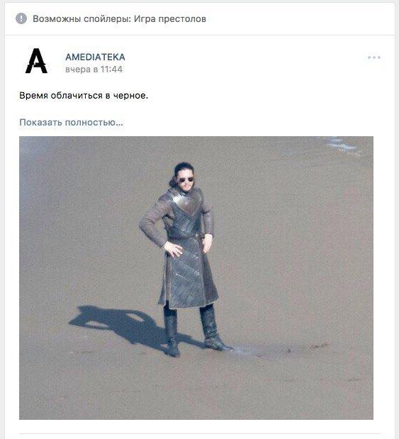 «ВКонтакте» предупреждает оспойлерах к7 сезону «Игры престолов». - Изображение 2