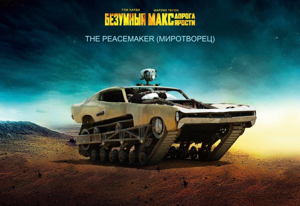 Галерея машин, кадров и постеров к «Безумному Максу: Дорога Ярости» - Изображение 23