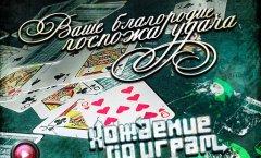 Хождение по играм, 25-й выпуск