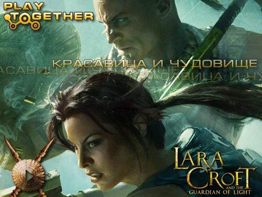 Play Together. Lara Croft