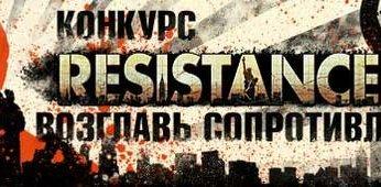 Конкурс «Возглавь сопротивление» по Resistance 3