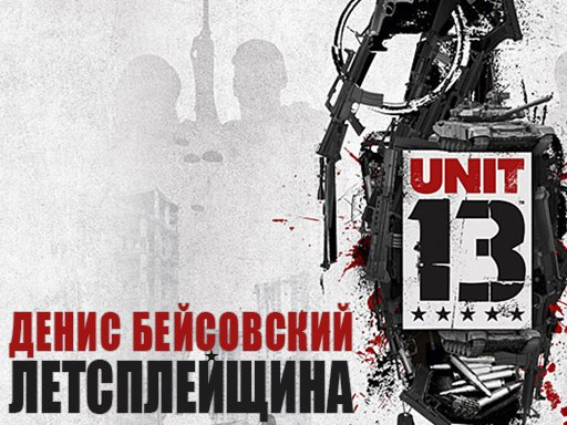 Летсплейщина по Unit 13 (PlayStation Vita)