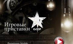 Игровые приставки СССР