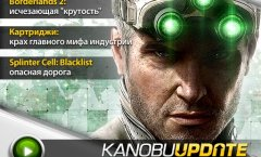 Kanobu.Update (26.09.12)