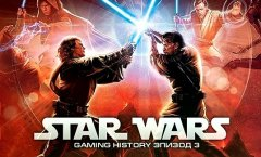Star Wars Gaming History. Эпизод 3