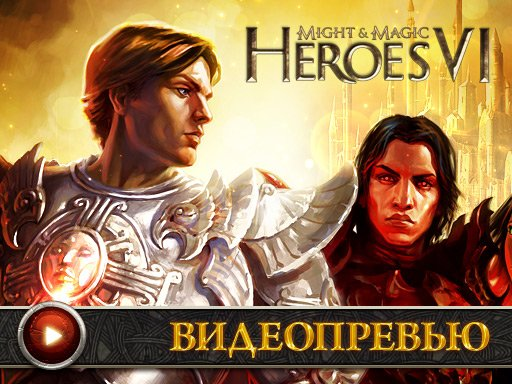 Might & Magic: Heroes VI. Превью